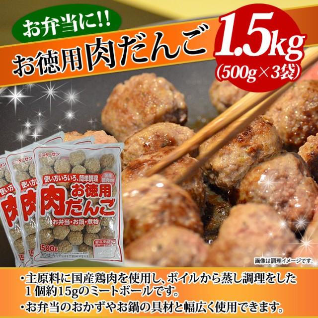 肉だんご お徳用 1.5kg (500g×3パック) 業務用 大容量 お徳用 ポイント消化 国産鶏肉 お惣菜 おかず お弁当 夕食 小分け 便利 冷凍食品
