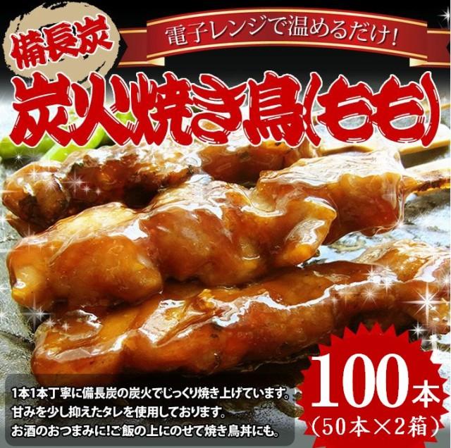 焼鳥 炭火焼 もも串 醤油たれ 100本(50本×2箱)2 7kg 冷凍食品 焼き鳥 やきとり 串焼き 業務用 お徳用 電子レンジ調理 冷凍 鶏肉 鶏モ