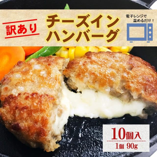 訳あり チーズインハンバーグ 10個入り 900g 大容量 業務用 お徳用 冷凍食品 レンジ ポイント消化 ハンバーグ 5種 チーズイン 冷凍 お買