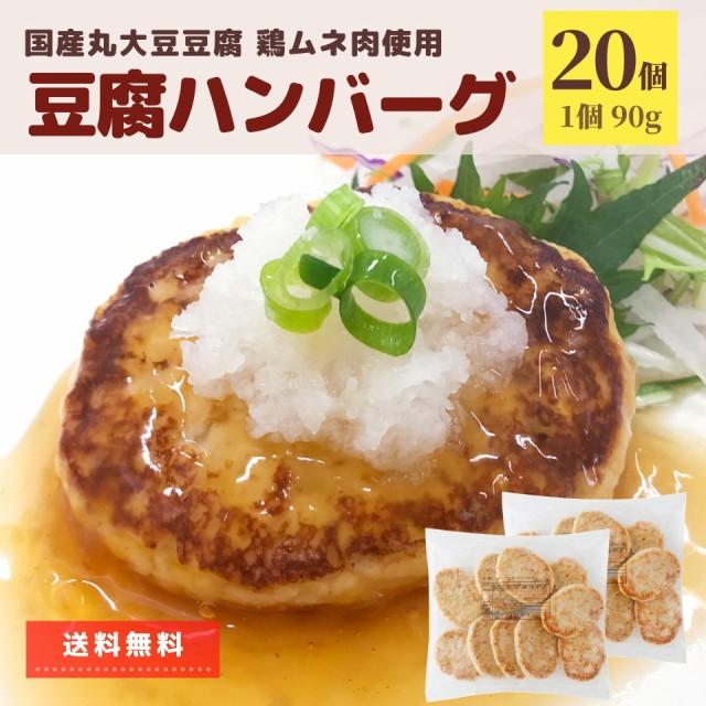 豆腐ハンバーグ 1.8kg 20個 (10個×2袋) 冷凍食品 送料無料 ハンバーグ 国産 丸大豆豆腐 大容量 まとめ買い 国内製造 業務用 冷凍 お