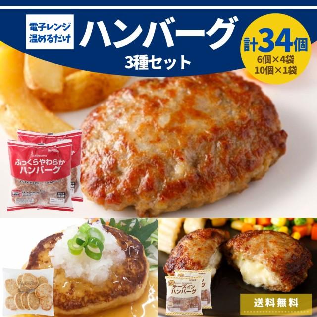 3種 ハンバーグ セット 34個 計3.1kg 電子レンジ 温めるだけ 冷凍 送料無料 送料込 チーズイン 豆腐 ギフト 食品 大容量 ポイント 国内製