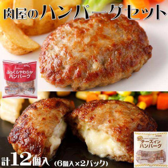 ハンバーグ セット 12個入 冷凍食品 温めるだけ レンジ 冷凍 プレーン チーズインハンバーグ ギフト 冷凍食品 大容量 ポイント消化 業務