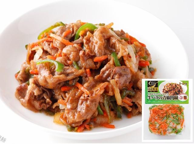 冷凍食品 ミールキット 青椒肉絲 360g 2〜3人前 冷凍 チンジャオロース たれ付き 中華料理 簡単調理 時短 おかず お惣菜 在宅 長期保存
