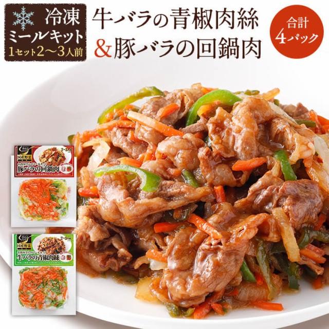冷凍食品 ミールキット 青椒肉絲 回鍋肉 計4パック 約1 4kg 各2パック (1パック 2〜3人前) 冷凍 中華料理 セット 簡単調理 簡便キット お