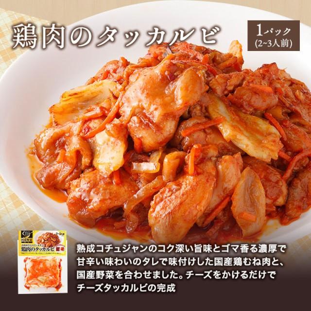 冷凍食品 ミールキット タッカルビ 鶏肉 380g 2〜3人前 冷凍 韓国料理 簡単調理 フライパン調理 おかず お惣菜 在宅 長期保存 冷凍保存