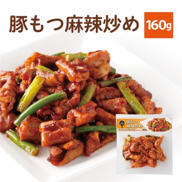 冷凍食品 おつまみ 豚もつ 麻辣炒め 160g 豚肉 ホルモン 冷凍 おかず お惣菜 焼肉 味付き肉 ミールキット BBQ bbq 簡単調理 フライパン調