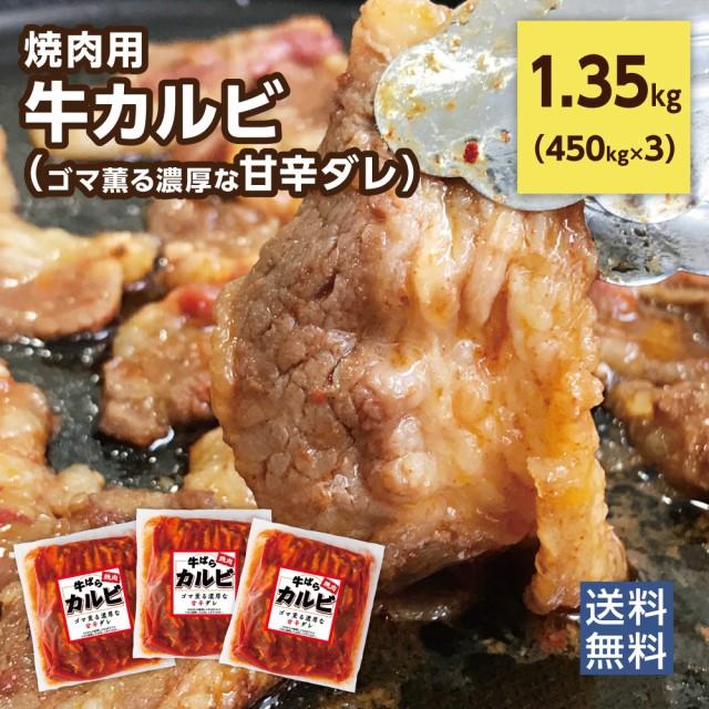 焼肉 牛カルビ 1 35kg (450g×3パック) 味付け肉 焼肉 味付き肉 焼肉 BBQ 送料無料 おつまみ 牛肉 冷凍 冷凍食品 おかず お惣菜 ミールキ