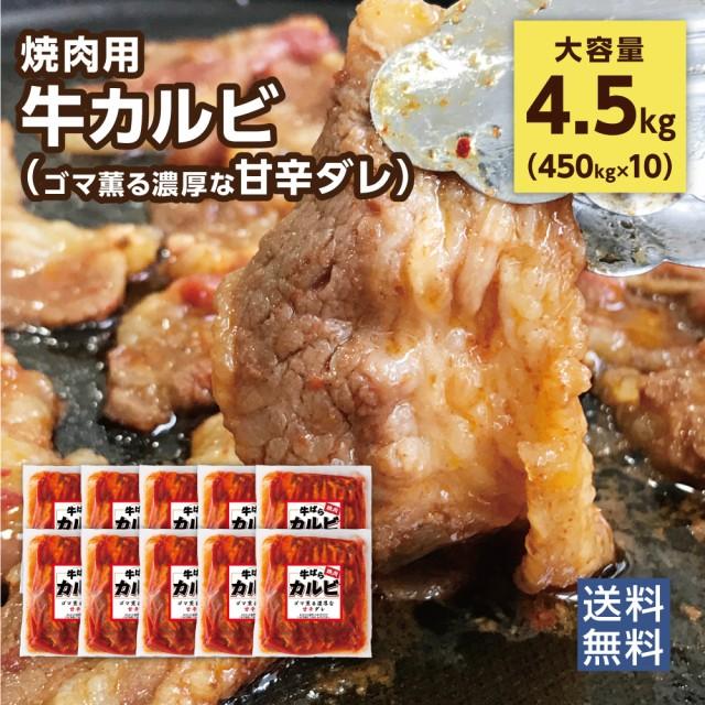 業務用 焼肉 牛カルビ 4 5kg (450g×10パック) 味付け肉 焼肉 味付き肉 焼肉 BBQ 送料無料 おつまみ 牛肉 冷凍 冷凍食品 おかず お惣菜