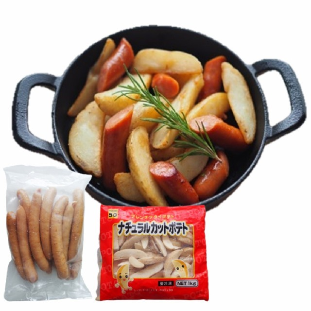 冷凍食品 ウインナー フライドポテト ジャーマンポテト セット 1 5kg ソーセージ ポテト 皮つき 業務用 冷凍 大容量 トースター レンジ調