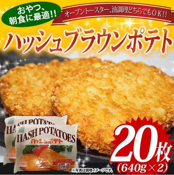 ハッシュドポテト 20枚 冷凍食品 業務用 10枚×2 冷凍 大容量 スターゼン 国内製造 ジャガイモ ポテト トースター 油調理 お弁当 朝食 ポ