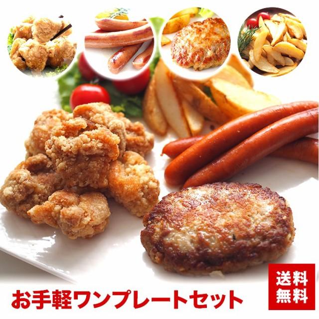 冷凍食品 ハンバーグ 竜田揚げ ウインナー フライドポテト 4種 肉 詰め合わせ セット 送料無料 大容量 業務用 お買い得 レンジ調理 お手