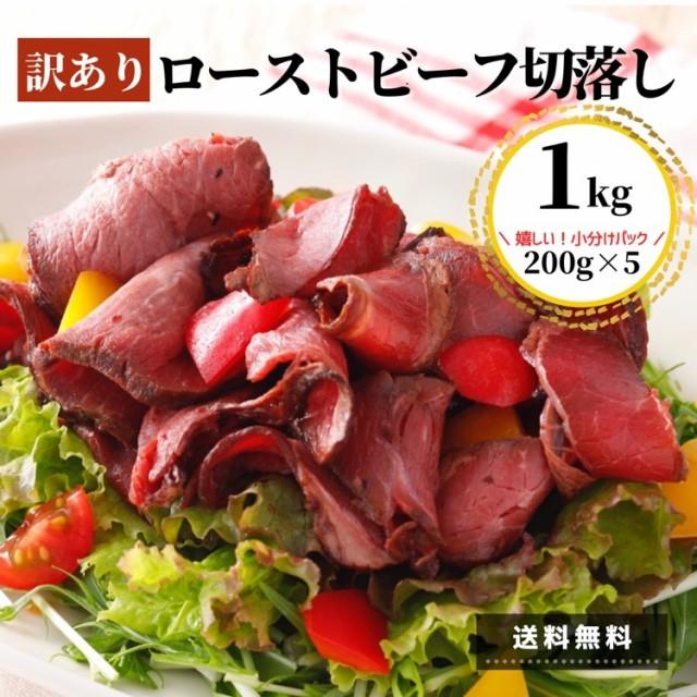 ローストビーフ 1kg 訳あり 切り落とし アウトレット 送料無料 ひなまつり ポイント消化 スターゼン わけあり 牛肉 もも肉 セット 冷凍