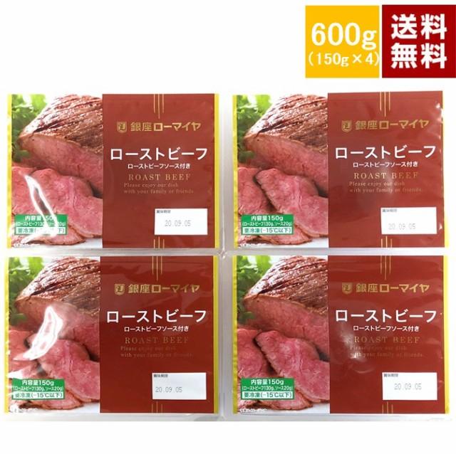 ローストビーフ ブロック 600g 4パック ソース付| 小分け 送料無料 ギフト ローマイヤ スターゼン 冷凍 食べ物 食品 肉 お肉 牛肉 詰め