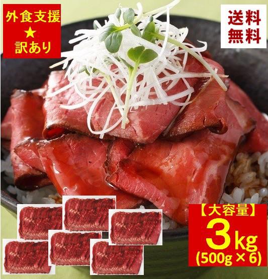 [訳あり 賞味期限間近] ローストビーフ スライス 3kg (500g×6パック) 業務用 冷凍 肉 牛肉 赤身肉 冷凍食品 簡単 時短 お惣菜 おかず
