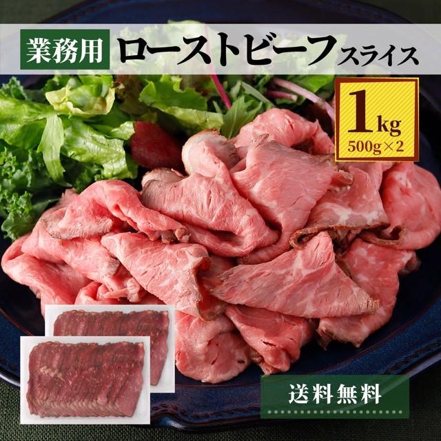 [ネット限定] ローストビーフ スライス 1kg (500g×2) 業務用 大容量 福袋 食品 セット コロナ 応援 大特価 冷凍 肉 牛肉 冷凍食品 簡