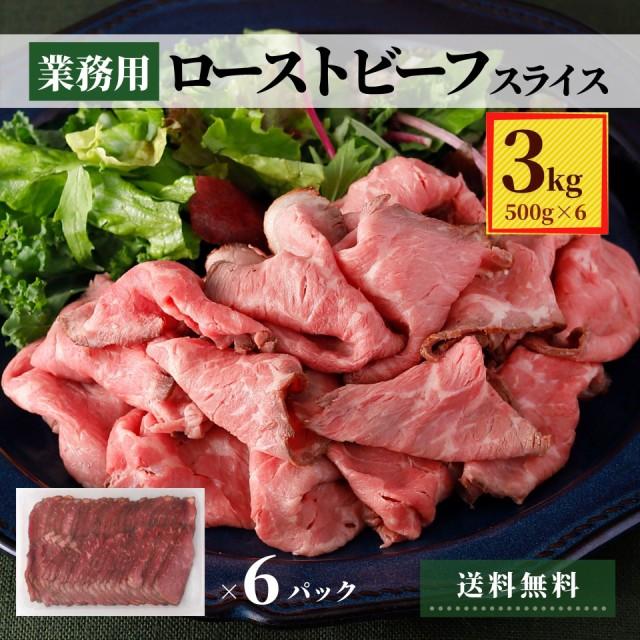 ネット限定 ローストビーフ スライス 3kg (500g×6パック) 業務用 福袋 食品 コロナ 応援 大特価 冷凍 スターゼン 肉 牛肉 赤身肉 牛 冷