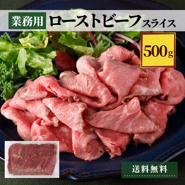 [ネット限定] ローストビーフ スライス 500g 業務用 送料無料 冷凍 肉 牛肉 赤身肉 牛 冷凍食品 簡単 時短 便利 お惣菜 おかず レシピ