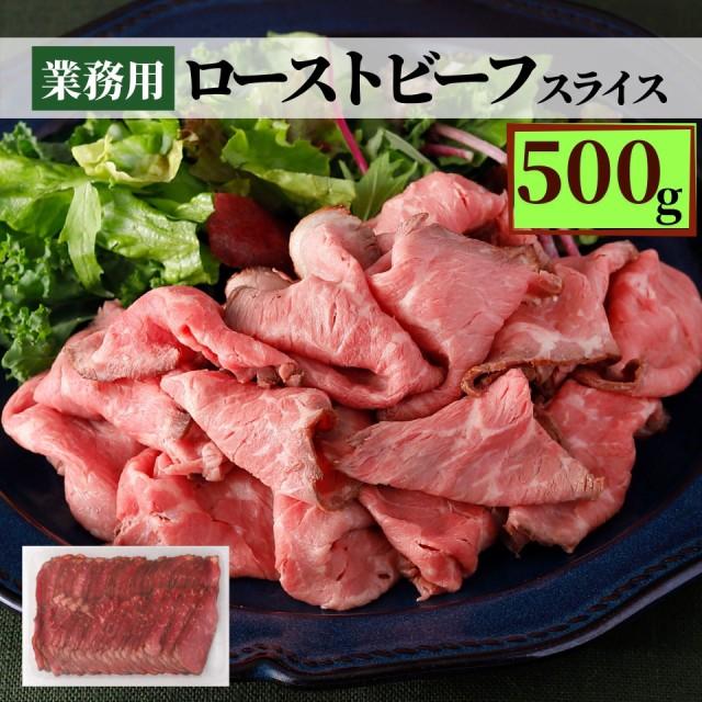 [ネット限定] ローストビーフ スライス 500g 業務用 冷凍 肉 牛肉 赤身肉 牛 冷凍食品 簡単 時短 便利 お惣菜 おかず レシピ パーティー