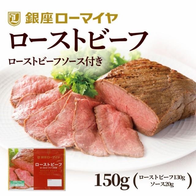 ローストビーフ ブロック 150g 肉 節分 ひなまつり 冷凍 人気 牛肉 お肉 おかず お惣菜 おつまみ パーティー ギフト ご褒美 プチ贅沢 ホ