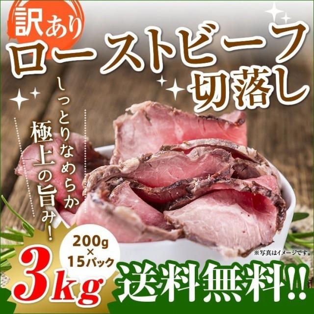 訳あり ローストビーフ 3kg (200g×15パック) 切り落とし アウトレット 送料無料 ポイント消化 スターゼン わけあり 牛肉 もも肉 セット