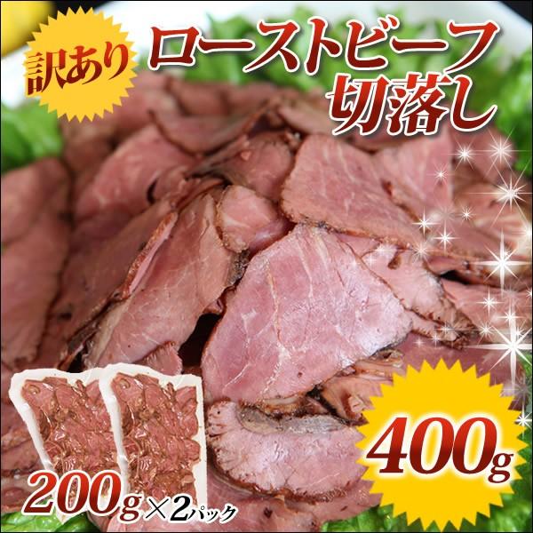 ローストビーフ 訳あり 切り落とし 2個 セット 冷凍食品 冷凍 業務用 ポイント消化 牛肉 小分け 切りおとし わけあり スライス 端 端っこ
