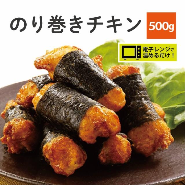 冷凍食品 のり巻き チキン 500g ポイント消化 業務用 鶏肉 ジューシー レンジ お弁当 大容量 お買い得 おかず お惣菜 おつまみ 唐揚げ か