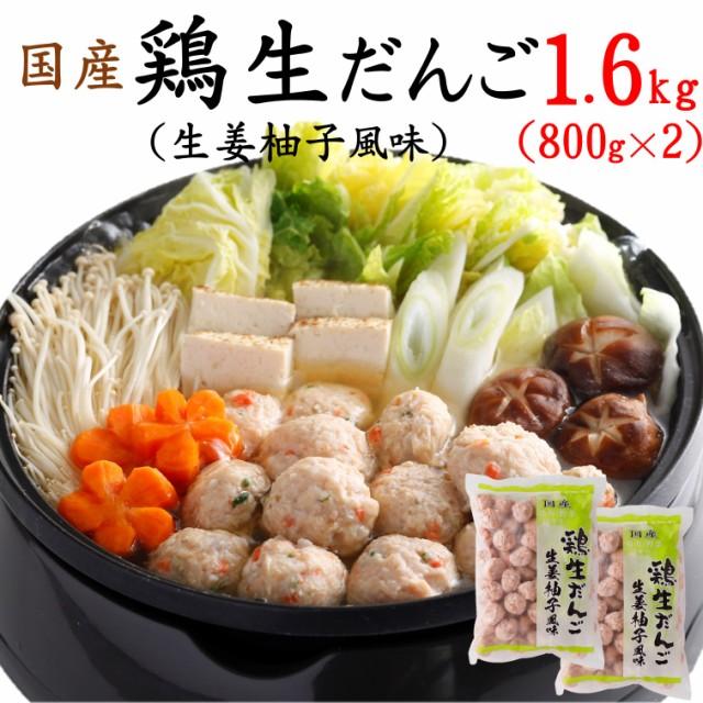 肉だんご 鶏生だんご 生姜柚子風味 鶏つみれ 1.6kg (800g×2) 肉 業務用 大容量 とりつみれ 鍋セット 鍋用 国産 鶏肉 鶏 生だんご つみれ