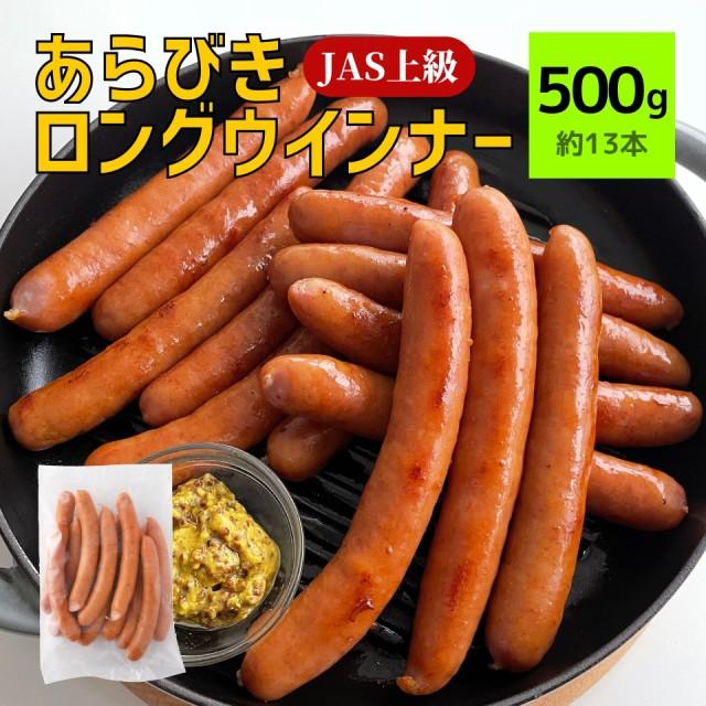 あらびきウインナー ロング 業務用 大容量 冷凍 冷凍食品 ポイント消化 ホットドッグ用 ホットドック アメリカンドック ソーセージ ウイ