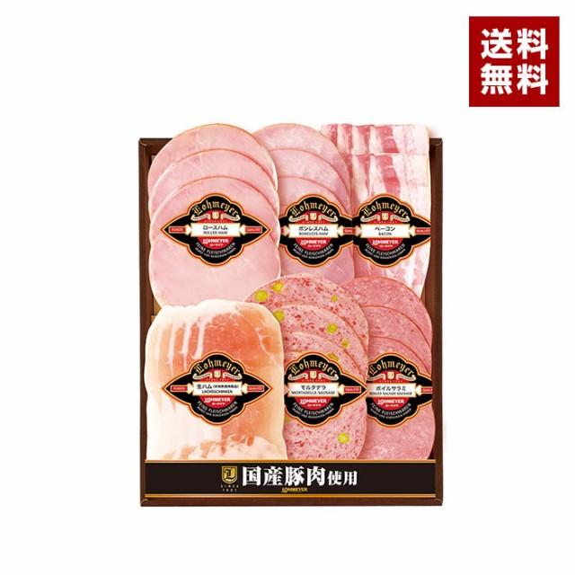 お歳暮 早割 ポイント5倍 ギフト ハム ベーコン 生ハム ソーセージ 詰め合わせ 送料無料 肉 御歳暮 のしOK ローマイヤ スターゼン 国産豚