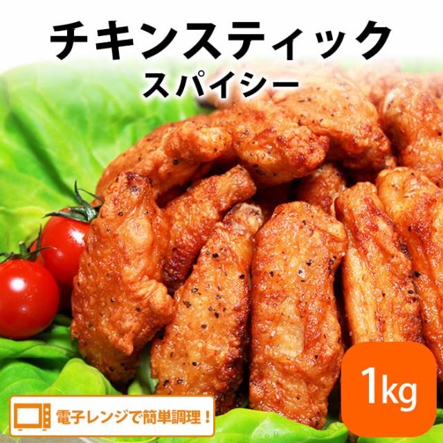 国産鶏肉 チキンスティック 1kg スパイシー 冷凍食品 業務用 冷凍 人気 電子レンジ チキンナゲット 大容量 簡単 時短 旨辛 唐揚げ からあ