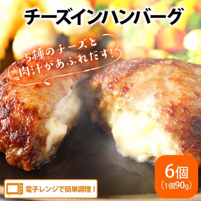 チーズインハンバーグ 6個入り 大容量 業務用 お徳用 冷凍食品 レンジ ハンバーグ 5種 チーズイン 業務用 冷凍 お買い得 国内製造 濃厚
