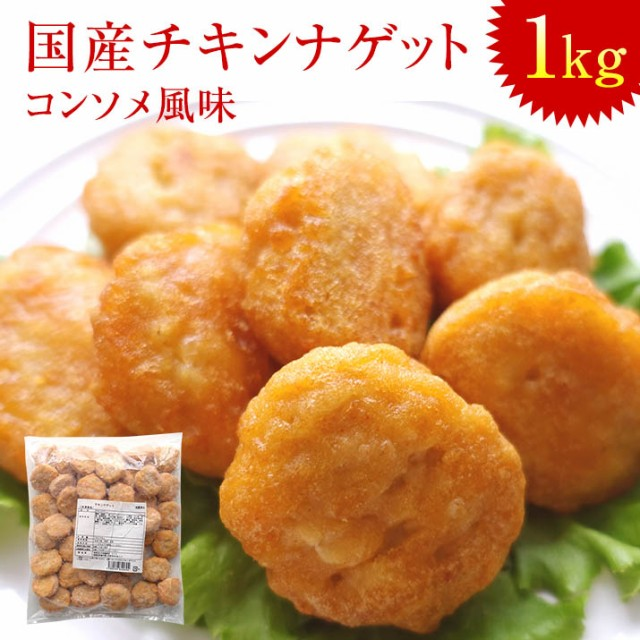 チキンナゲット 1kg 約50個 国産 冷凍 冷凍食品 業務用 チキン ナゲット 鶏肉 鶏むね肉 国産 レンジ お弁当 おやつ おつまみ 夜食 電子