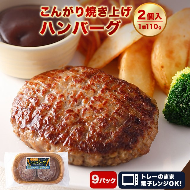 こんがり焼き上げ ハンバーグ 18個 110g×2個×9パック 温めるだけ レンジ プレーン ギフト おかず お惣菜 お弁当 おつまみ 大容量 ポイ