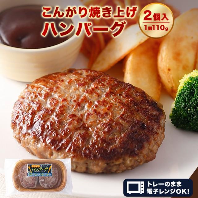 こんがり焼き上げハンバーグ 220g 110g×2個 温めるだけ レンジ 冷凍 プレーン ギフト おかず お惣菜 お弁当 おつまみ おやつ 大容量 ポ