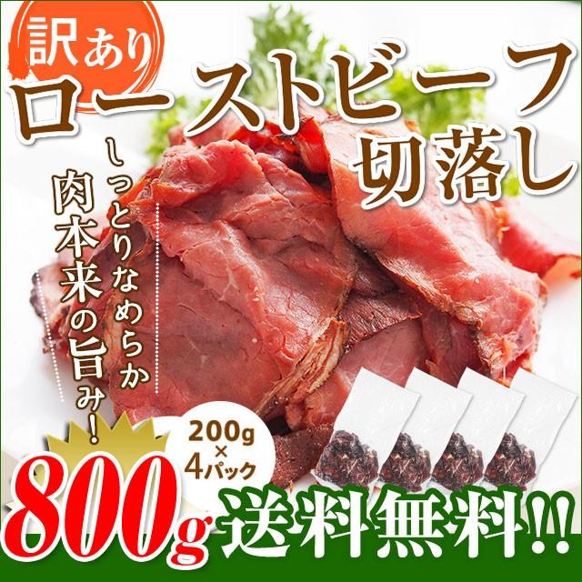 ローストビーフ 訳あり 800g (200g×4) 切り落とし アウトレット 送料無料 ポイント消化 スターゼン わけあり 牛肉 もも肉 セット 冷凍
