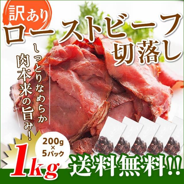 ローストビーフ 1kg 訳あり 切り落とし アウトレット 送料無料 ポイント消化 スターゼン わけあり 牛肉 もも肉 セット 冷凍食品 肉 食品