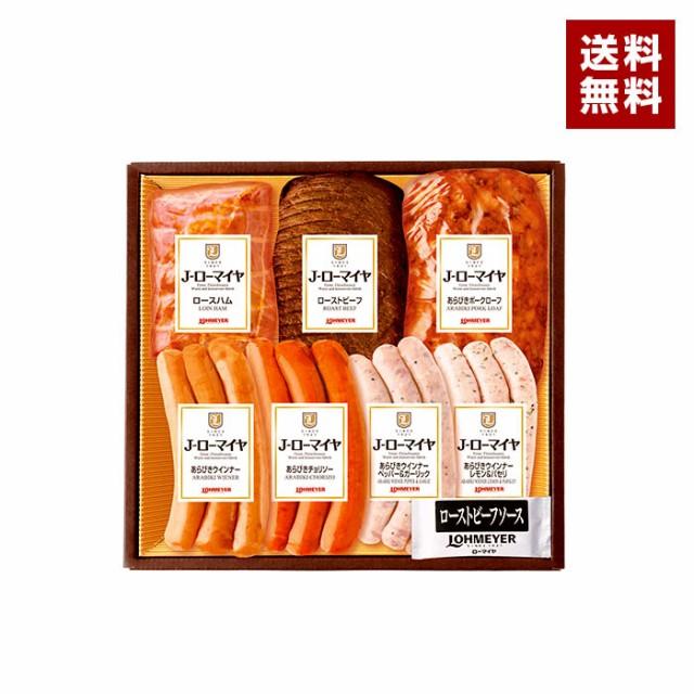 お中元 ギフト ハム ローストビーフ ポークローフ ソーセージ 詰め合わせ ソース付 のしOK ローマイヤ 送料無料 御中元 肉 お肉 食べ物