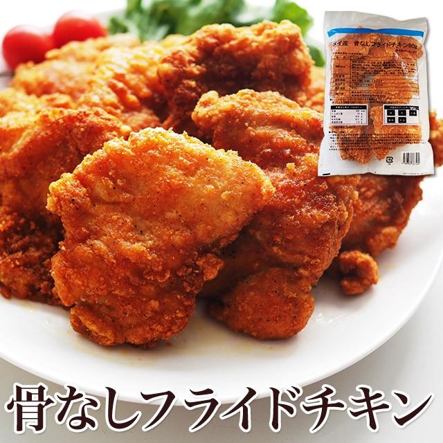 フライドチキン 骨なし 10個入り 800g 業務用 冷凍食品 冷凍 お弁当 おかず 鶏肉 もも肉 スターゼン レンジ おいしい 便利 唐揚げ か