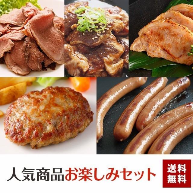 肉 5種 1.6kg 冷凍食品 ローストビーフ ウインナー ハンバーグ 豚ロース ホルモン はらみ セット スターゼン 大容量 業務用 お徳用 送料