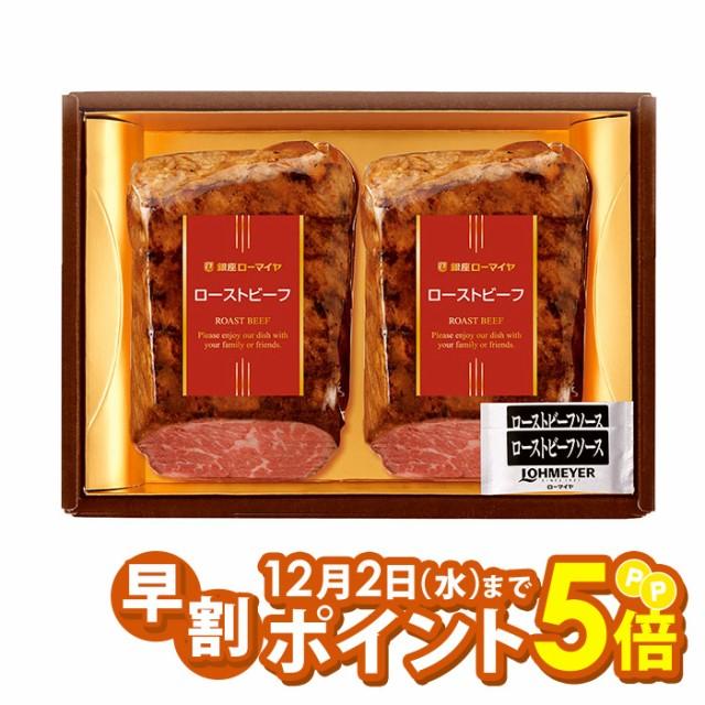 お歳暮 早割 ポイント5倍 御歳暮 プレゼント 2020 ギフト 肉 ローストビーフ 詰め合わせ ソース付| 送料無料 食品 肉 お肉 詰合せ 食品