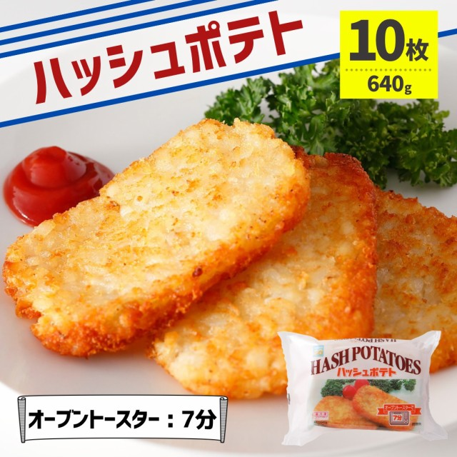 ハッシュドポテト 10枚 冷凍食品 業務用 冷凍 大容量 ポテト オーブントースター 油調理 お弁当 おかず 朝食 国内製造 ジャガイモ ポイン