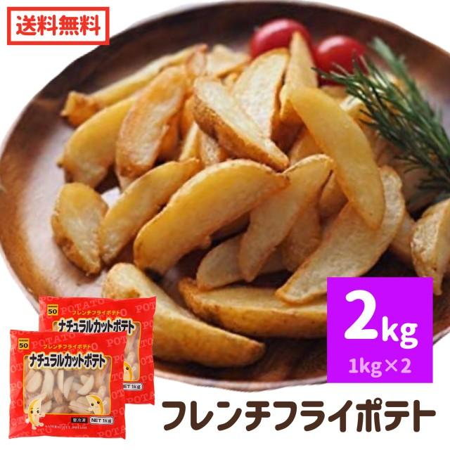 フライドポテト 2kg 1kg ×2 冷凍食品 業務用 冷凍 大容量 皮つき ポテト ポイント消化 ポイント消費 オーブントースター 油調理 お弁当