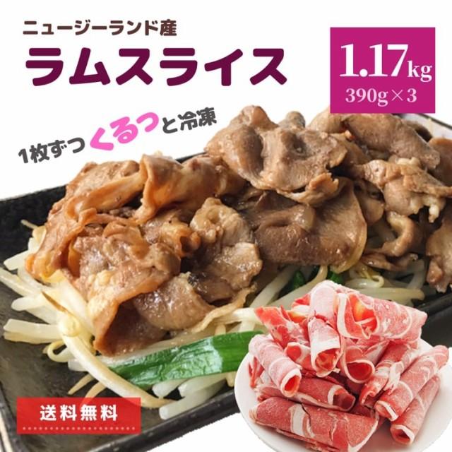 ラム スライス 1.17kg (390g×3) 冷凍 ラム肉 ジンギスカン ラムショルダー ラム肩肉 業務用 しゃぶしゃぶ ラムしゃぶ 焼肉 炒め物 鍋