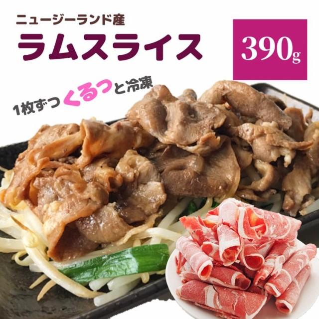 ラム肉 スライス 390g 冷凍 ラム ジンギスカン ラムショルダー ラム肩肉 業務用 しゃぶしゃぶ ラムしゃぶ 焼肉 炒め物 鍋 火鍋 肉 お肉