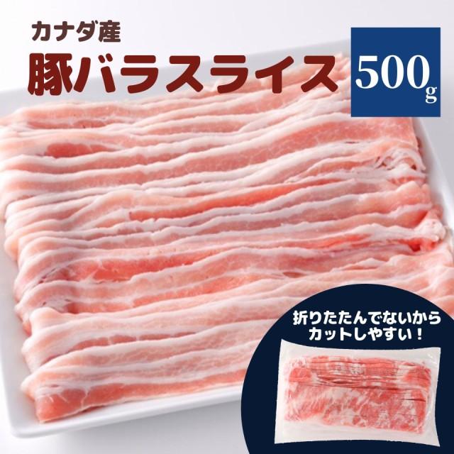 豚バラ スライス 500g 冷凍 業務用 大容量 切り落とし 肉 お肉 豚肉 バラ肉 おかず お惣菜 お弁当 レシピ 炒め物 鍋 お鍋 おでん スープ