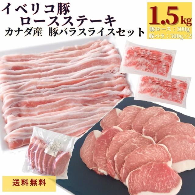 イベリコ豚 ロース カナダ産 豚バラ スライス 1.5kg セット 冷凍 業務用 大容量 切り落とし 送料無料 冷凍食品 セット 詰め合わせ 肉 お