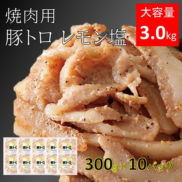 [訳あり大特価] 豚トロ レモン塩ダレ 300g 10パック味付き肉 焼肉 BBQ おつまみ 豚肉 冷凍 冷凍食品 おかず お惣菜 ミールキット bbq