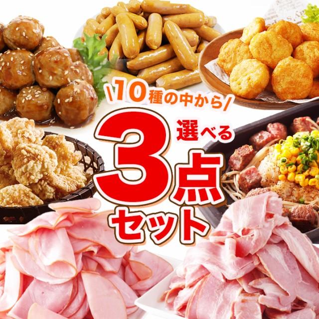 福袋 食品 肉 最大3.5kg 選べる3点 セット コロナ 応援 支援 業務用 冷凍食品 送料無料 大容量 訳あり ベーコン ハム 肉だんご 豆腐ハン