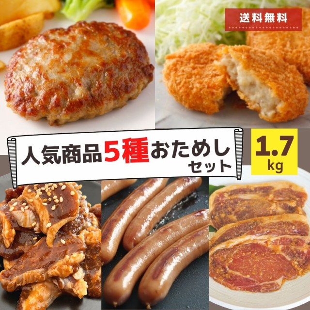 福袋 肉 5種 1.7kg 冷凍食品 コロッケ ウインナー ハンバーグ 豚ロース ホルモン はらみ セット スターゼン 大容量 お徳用 送料無料 ソー