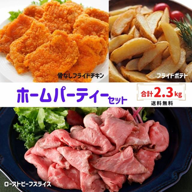 ローストビーフ フライドチキン フライドポテト 2.3kg 詰め合わせ セット 業務用 肉 送料無料 大容量 冷凍食品 人気 お買い得 牛肉 鶏肉